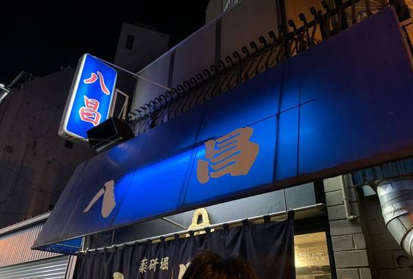 薬研堀 八昌の写真・動画_image_327820