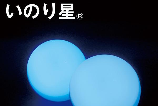 LEDを光源とした8.5cmの光の球