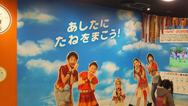 NHKスタジオパークの写真・動画_image_346436