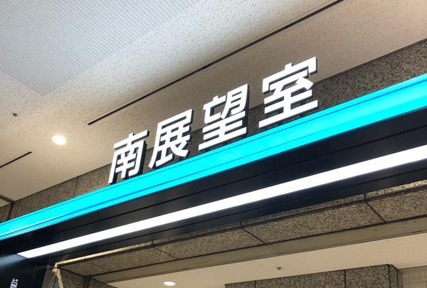 東京都庁展望室の写真・動画_image_348801