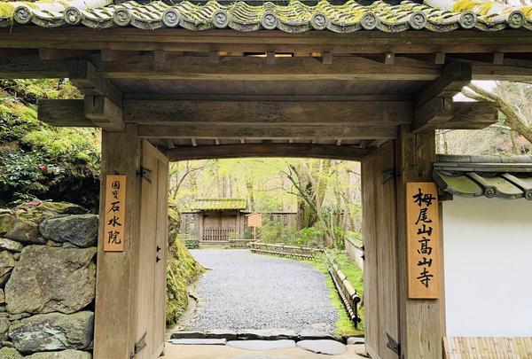 高山寺の写真・動画_image_357086