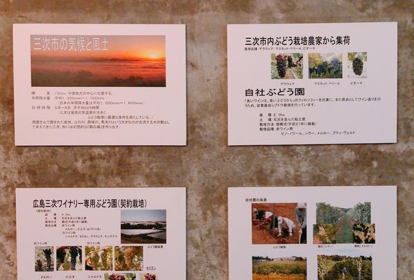 広島三次ワイナリーの写真・動画_image_360454