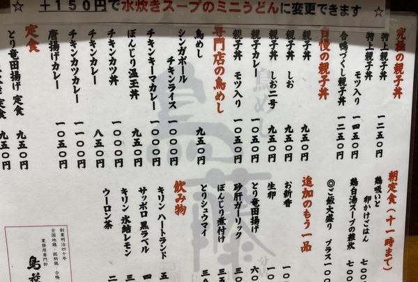 鳥藤 分店の写真・動画_image_364194