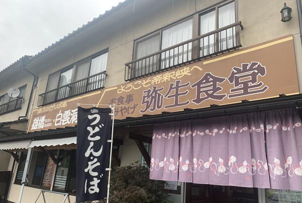 弥生食堂の写真・動画_image_371934