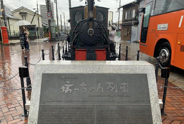 道後温泉駅の写真・動画_image_375603