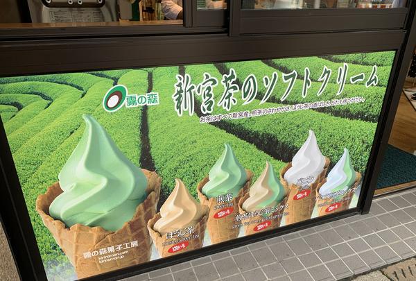 霧の森菓子工房 松山店の写真・動画_image_375733