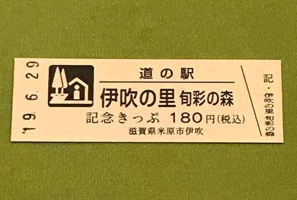 道の駅伊吹の里旬彩の森の写真・動画_image_377528
