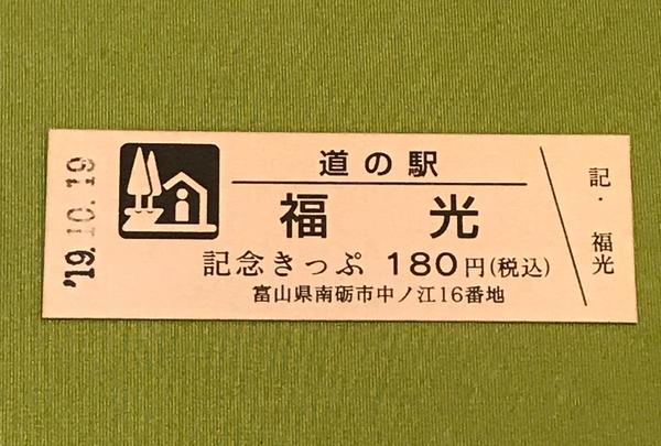 道の駅 福光の写真・動画_image_378104