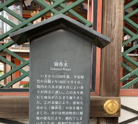 御香宮神社の写真・動画_image_378742