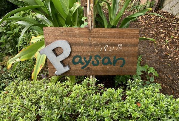Paysan(ペイザン)の写真・動画_image_379003