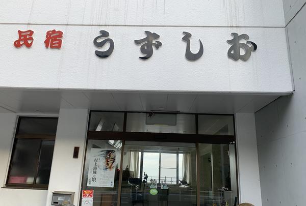 民宿うずしお MINSHUKU UZUSHIOの写真・動画_image_379064