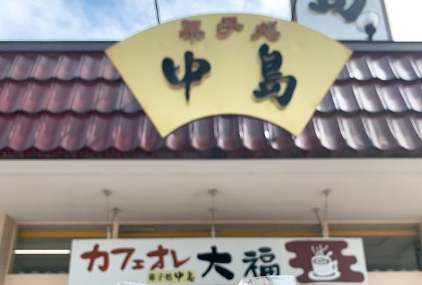菓子処 中島の写真・動画_image_379688