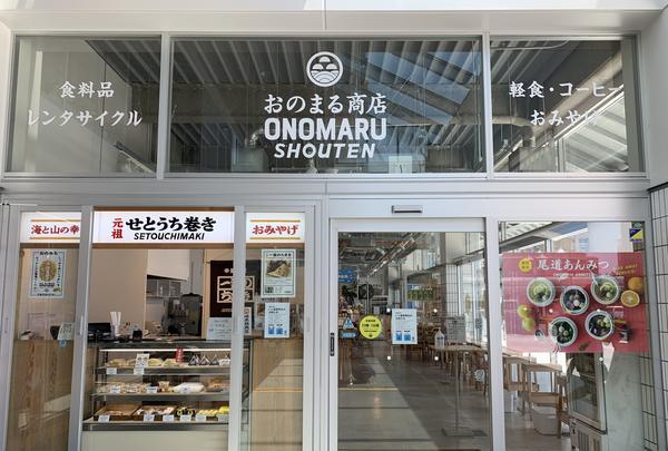 尾道駅の写真・動画_image_380511