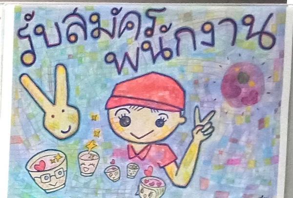 タイ トライ法律会計事務所の写真・動画_image_410897