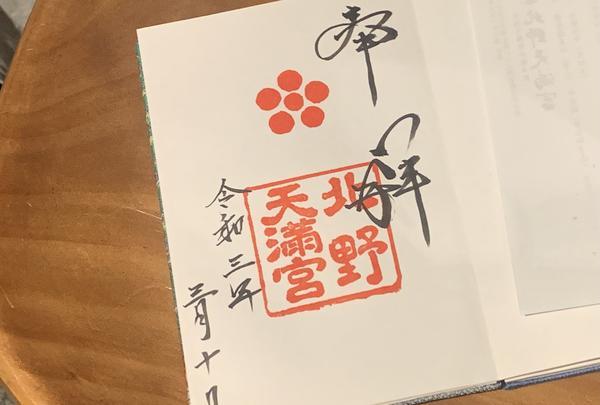 北野天満宮の写真・動画_image_416673