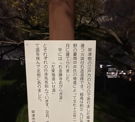 草津宿江戸口見附 横町道標の写真・動画_image_428055