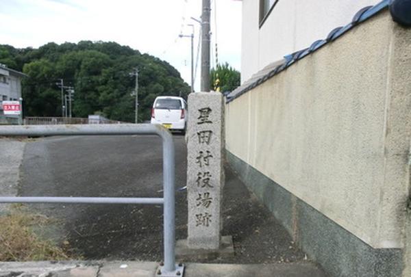 星田村役場跡の写真・動画_image_464718