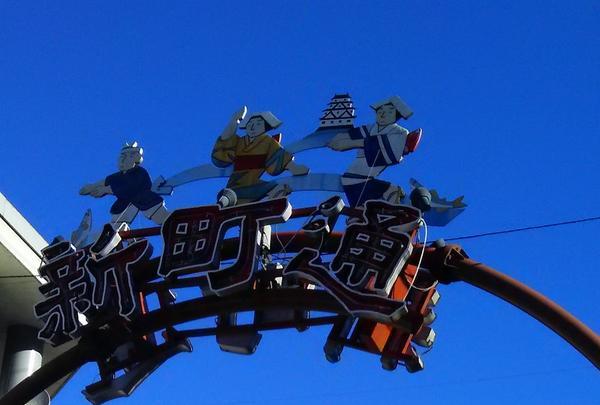 新橋の写真・動画_image_63377