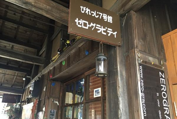 ★7号館~ゼロ・グラビティ