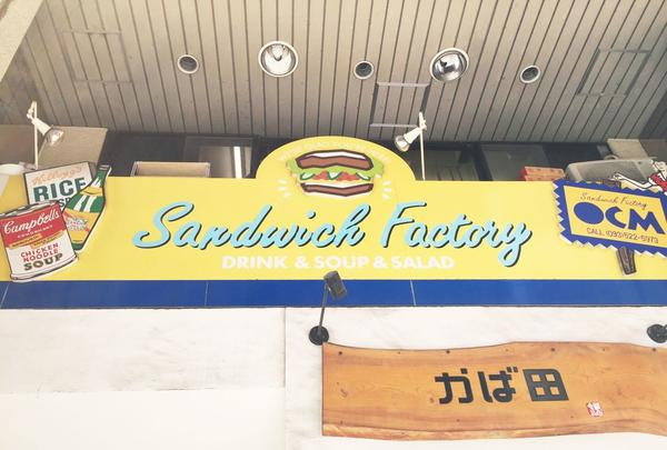 Sandwich Factory OCM(オーシーエム)の写真・動画_image_83710