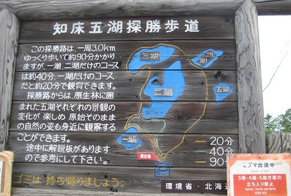 知床五湖遊歩道入口
