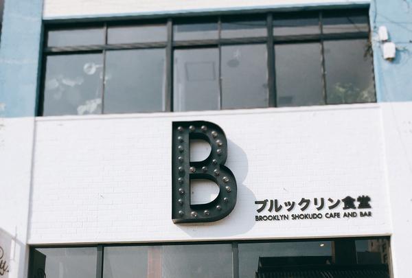 BROOKLYN SHOKUDO / ブルックリン食堂の写真・動画_image_92340