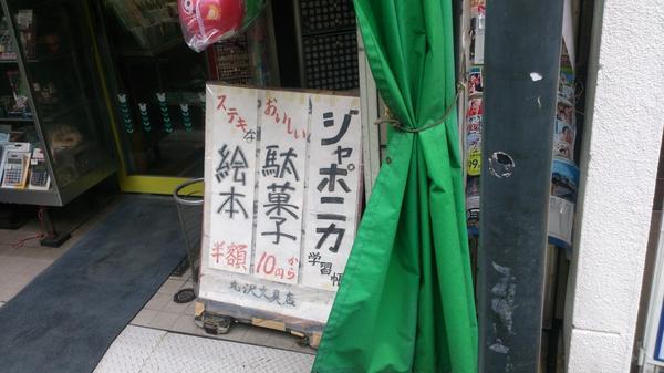 鶴見駅の写真・動画_image_94344