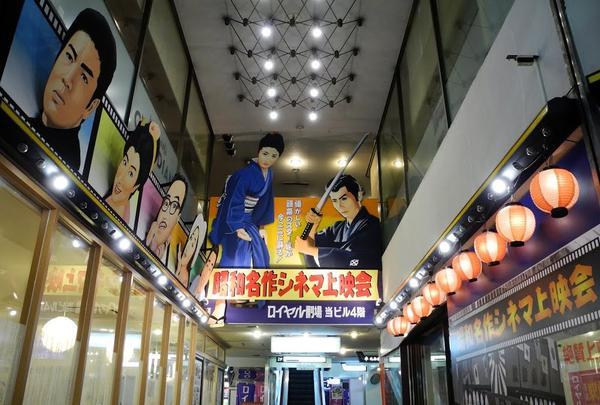 ロイヤル劇場