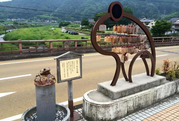 縁結びのかじか蛙(恋谷橋)