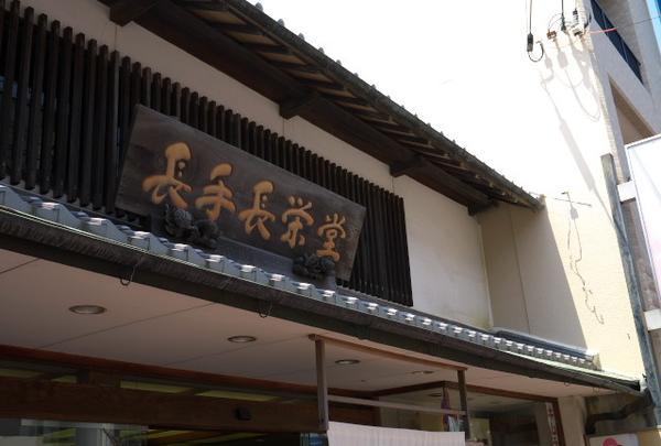 長手長栄堂の写真・動画_image_161659