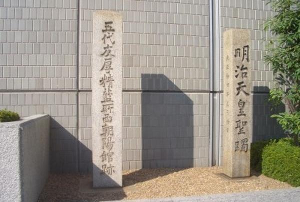 五代友厚精藍所・西朝陽館跡碑