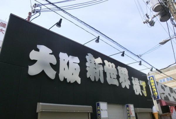 大阪新世界横丁