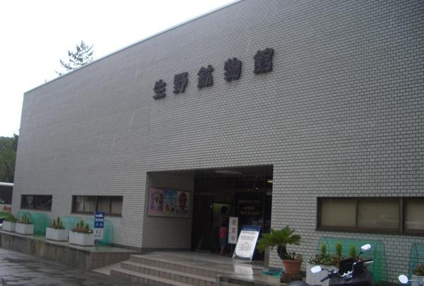 生野鉱物館