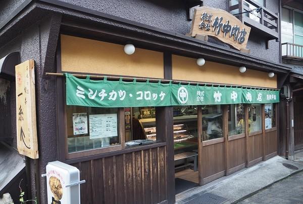 (株)竹中肉店