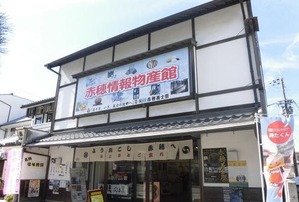 赤穂情報物産館