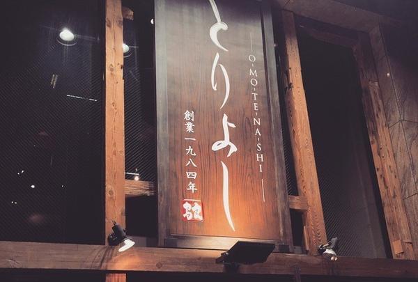 鳥良 青山店