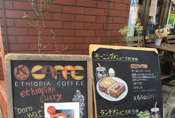 トモカコーヒー(TO.MO.CA.COFFEE) 代々木上原店の写真・動画_image_233661