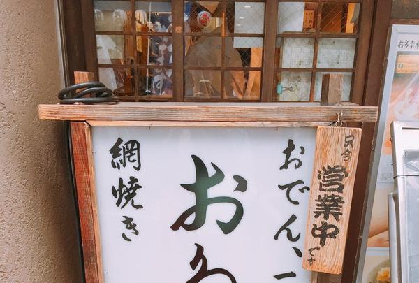 お多幸本店の写真・動画_image_238896