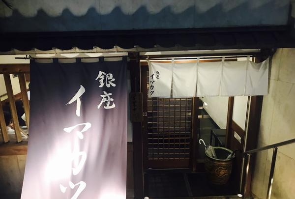 銀座 イマカツの写真・動画_image_249438