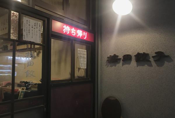 按田餃子の写真・動画_image_253089