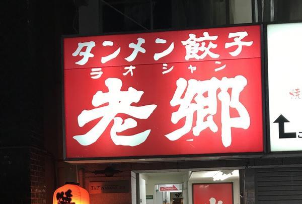遺麺 老郷の写真・動画_image_253658