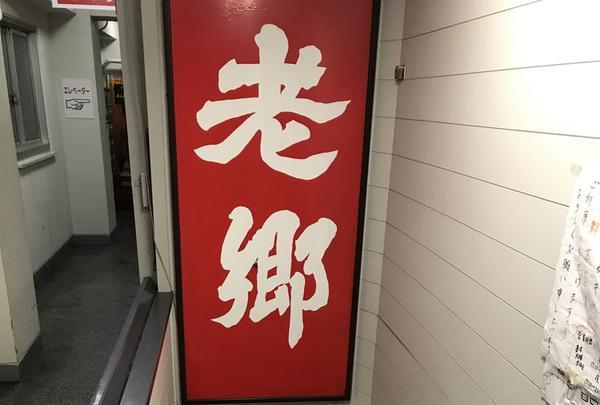遺麺 老郷の写真・動画_image_253659