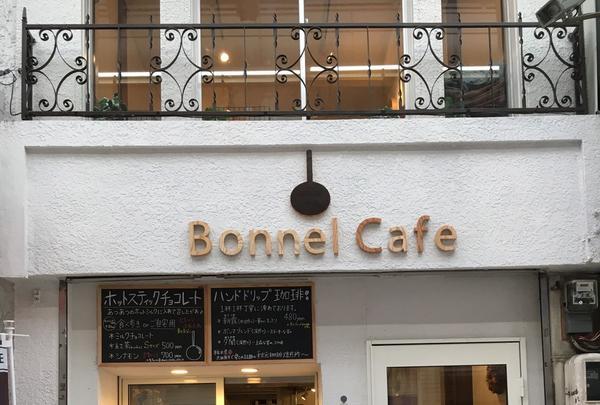 Bonnnel cafeの写真・動画_image_272746
