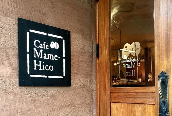 カフェマメヒコ 三軒茶屋本店(CAFE Mame-Hico)の写真・動画_image_274907