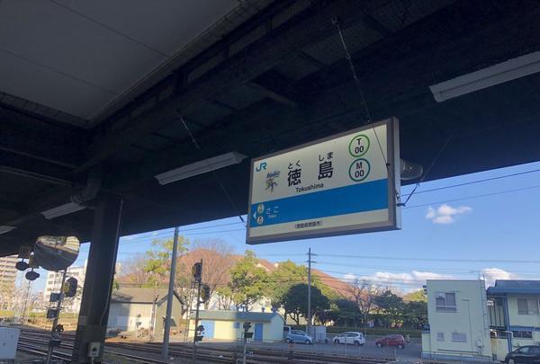徳島駅の写真・動画_image_287078