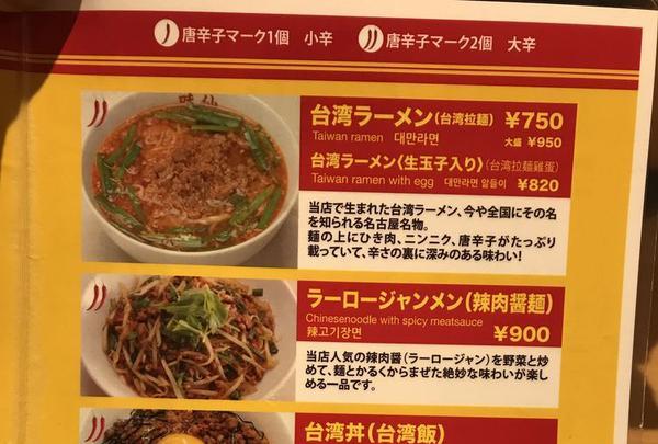 味仙 JR名古屋駅店の写真・動画_image_288502