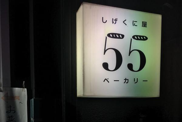 しげくに屋55ベーカリー 高円寺本店の写真・動画_image_298845