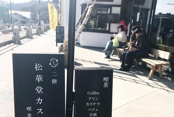 松華堂菓子店の写真・動画_image_302312