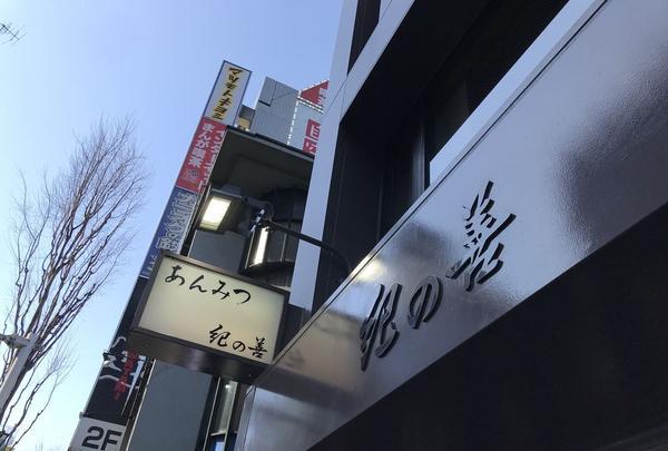 神楽坂 紀の善の写真・動画_image_302866