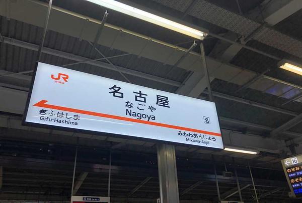 名古屋市の写真・動画_image_322631